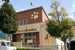 東京都町田市 アルバーロ動物病院