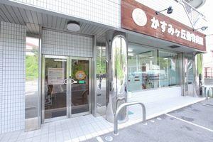 大阪府堺市堺区 かすみヶ丘動物病院