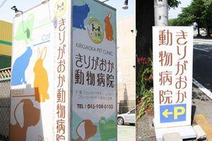 横浜市緑区 きりがおか動物病院