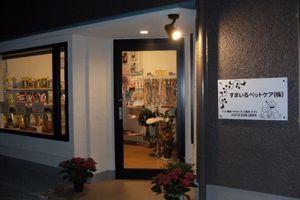 大阪府堺市堺区 すまいるペットケア株式会社