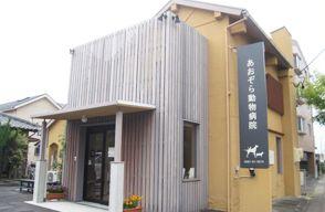 愛知県稲沢市 あおぞら動物病院