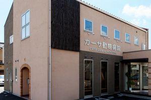 岐阜県各務原市 カーサ動物病院