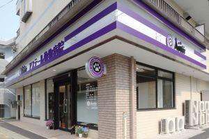 埼玉県川口市 アステール動物病院