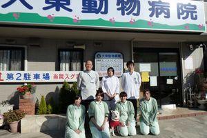兵庫県神戸市北区 大東動物病院