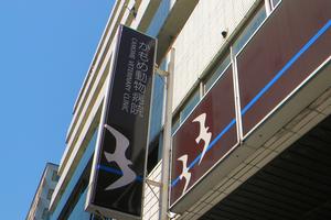 神奈川県横浜市中区 かもめ動物病院
