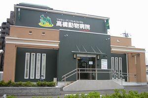 神奈川県大和市 ファミリーアニマルホスピタル高橋動物病院