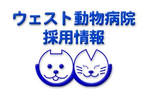 神奈川県横浜市西区 ウェスト動物病院
