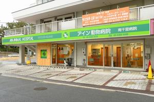大阪府吹田市 アイン動物病院南千里病院