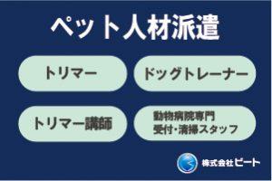 株式会社 ビート アニフル事業部 日本で唯一のトリマー派遣
