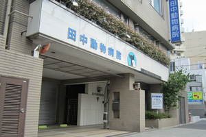 東京都品川区 田中動物病院(株式会社 タナカベッツ)