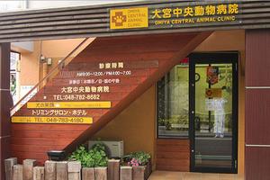 埼玉県さいたま市 大宮中央動物病院