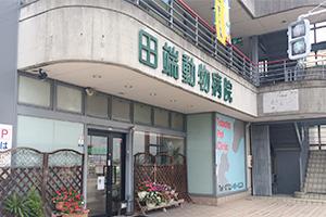大阪府堺市 田端動物病院