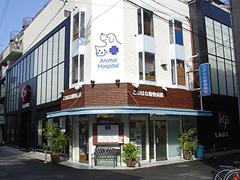 大阪市此花区 このはな動物病院