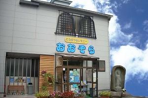 福井県鯖江市 どうぶつセレモニーおおぞら
