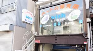 川崎市川崎区 Wish川崎店