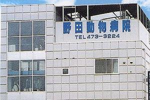 横浜市港北区 野田動物病院