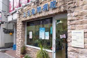 葛飾区 立石動物病院(ライフメイト動物病院グループ)