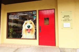 名古屋市昭和区 動物レーザーセンター