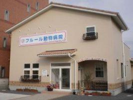 滋賀県守山市 フルール動物病院