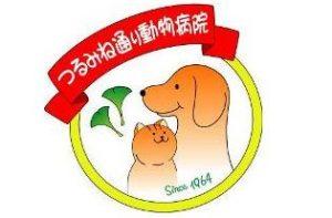 つるみね通り動物病院(神奈川県茅ヶ崎市)