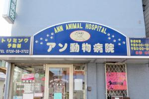大阪府茨木市 アン動物病院