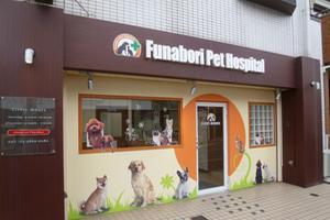 ふなぼり動物病院 江戸川区