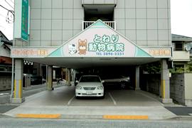 足立区舎人 とねり動物病院