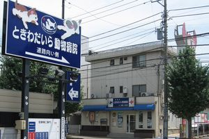 千葉県松戸市牧の原 ときわだいら動物病院