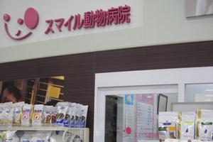 もとらスマイル動物病院 東京都足立区