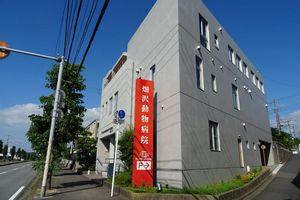 畑沢動物病院 千葉県木更津市