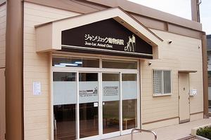 ジャンリュック動物病院 神戸市西区