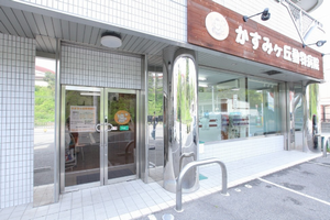 かすみヶ丘動物病院 大阪府堺市