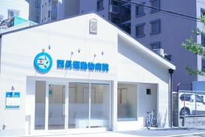 西長堀動物病院 大阪市西区