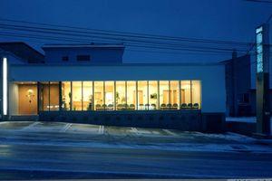 札幌緑が丘動物病院 札幌市南区