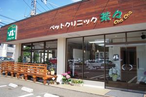 ペットクリニック茶々【所沢市】動物看護師急募