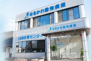 三重動物医療センター なるかわ動物病院 獣医師募集!