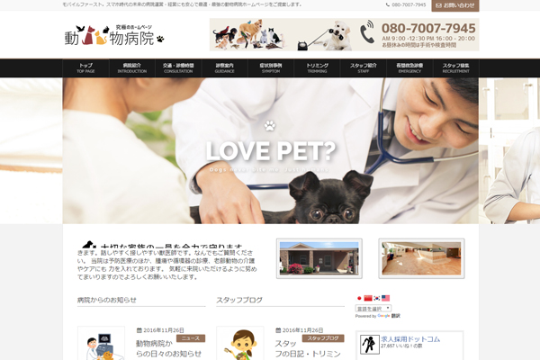 最強の動物病院ホームページ