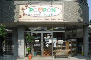 ペットサロン POMPON 横浜市神奈川区