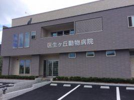 医生ケ丘動物病院 北九州市若松区