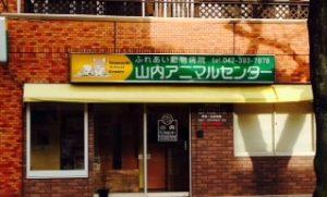 山内アニマルセンター 東京都東村山市栄町 トリマー兼看護師募集!