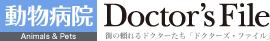 動物病院ドクターズ・ファイル