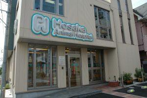 ほさか動物病院 神奈川県相模原市緑区