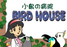 小鳥の病院 BIRD HOUSE 千葉県柏市明原