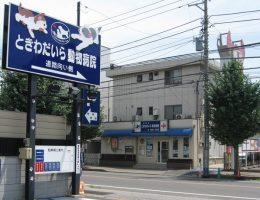 ときわだいら動物病院 千葉県松戸市