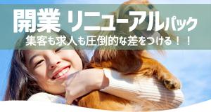 開業・リニューアルパック