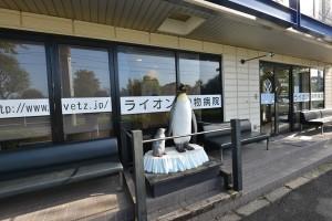 株式会社VETZ ライオン動物病院 東京都三鷹市