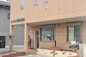 しょうこ動物病院 埼玉県草加市