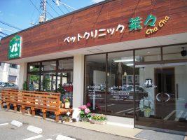 ペットクリニック茶々&ドッグサロン 埼玉県所沢市