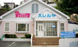 福岡県福岡市西区 ペットクリニックハレルヤ愛宕病院