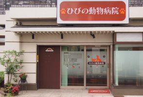 ひびの動物病院 東京都練馬区